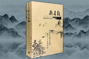团购:《藏书报》年度合订本3套:2012-2014