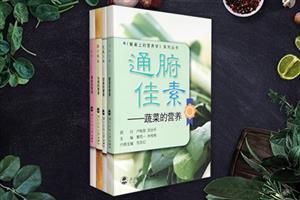 团购:餐桌上的营养学4册