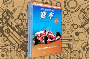 巨大嚣张的机器系列:赛车 摩托车 战斗机 航天器 坦克 卡车和推土机(全6册)
