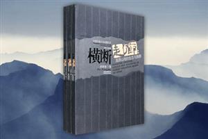 团购:中国民族文化走廊丛书3册