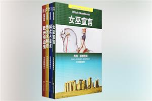 团购:传奇·欧洲密码全4册
