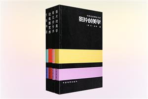 团购:外国电影理论名著4册