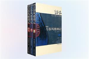 团购:新编古春风楼琐记3册