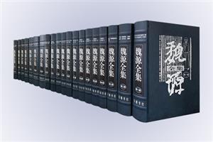魏源全集(全20册)