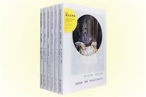 团购:(精)费顿焦点艺术家·第一辑6册