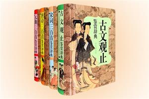 (精)学生必备经典古诗文鉴赏辞典(共四册)-盒装