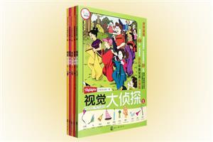 团购:寻图游戏第一辑:视觉大侦探5册
