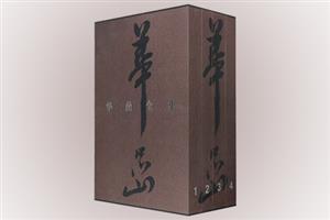 华喦全集(全4卷)