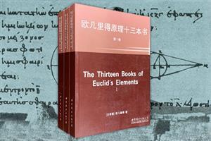 团购:欧几里得原理十三本书全3卷