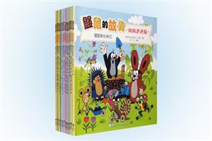 团购:鼹鼠的故事(妈妈讲讲版)11册