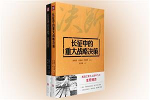 团购:聚焦长征丛书2册