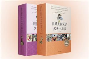 世界儿童文学名著绘本馆(第二辑)-全10册