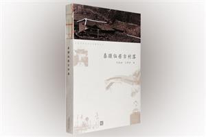 泰顺仙居古村落