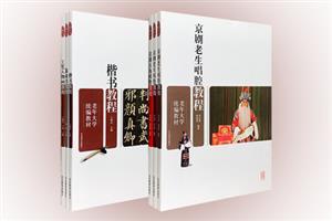 团购:老年大学统编教材【书画篇】3册