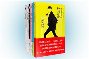 团购:午夜文库·日系佳作7册