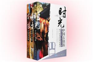 团购:时光·行摄·舌尖-中国游3册