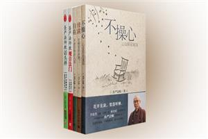 团购:圣严法师5册