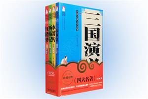 中国古典文学名著——西游记(全四册)