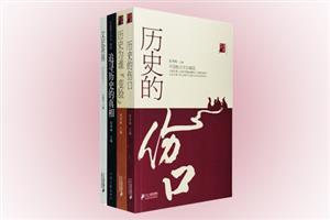 团购:历史随笔坊4册