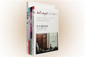 团购:亲密关系与疗愈4册
