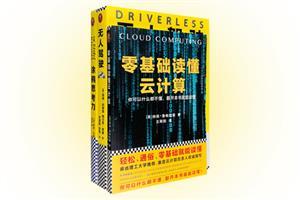 团购:云计算+人工智能+创意思维
