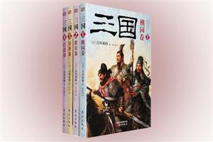 团购:吉川英治·三国1-4卷