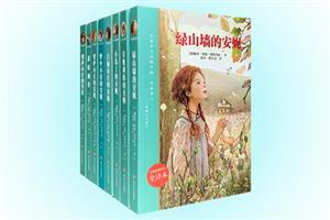 团购:红发安妮系列8册