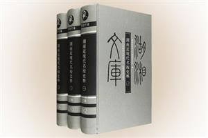 (精)湖湘文库:湖南近现代名校史料(共3册)
