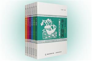 团购:代代相传的中国童话全6册