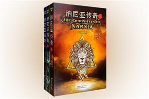 纳尼亚传奇全集-(全3册)-中英文对照
