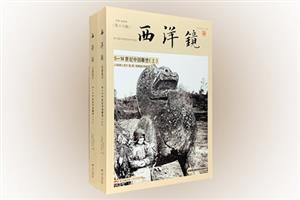 西洋镜-第十六辑:5-14世纪中国雕塑(全2册)