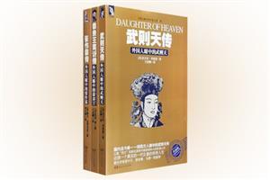 团购:外国人眼中的中国人3册