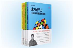 团购:孙云晓教育研究前沿书系4册