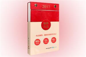 2017-物种日历