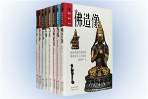 团购:赏玩系列丛书8册