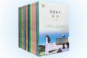 诗情画意山东游(全17册)