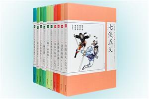 团购:中国古典小说10册