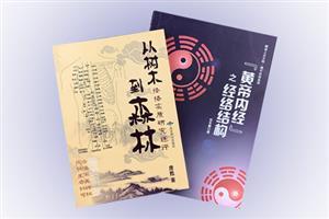 团购:经络学说2册