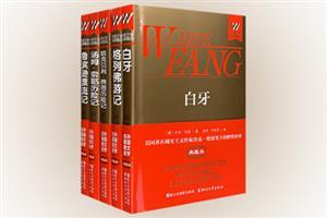 团购:(精)外国文学名著精品5册