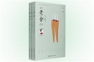 爱听老舍-全3册-经典有声版-(含mp3光盘)