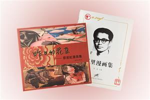 团购:(精)丁里漫画集+蔡若虹漫画集