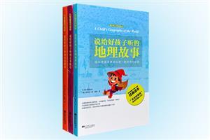 团购:青少年人文科普丛书·希利尔3册