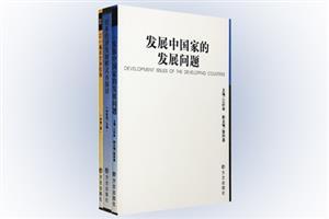 团购:中国社会科学院论文3册