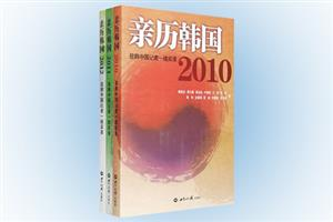 团购:亲历韩国2010-2012