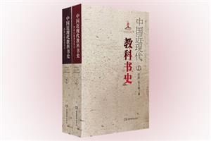 中国近现代教科书史-(全套上下册)
