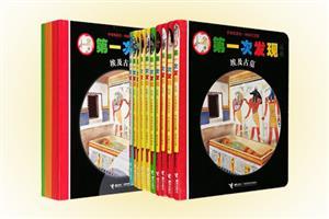 团购:(平装)第一次发现丛书·手电筒系列10册