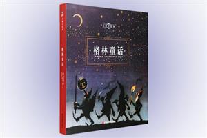 大师手绘本:格林童话(精装绘本)