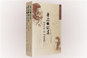团购:鲁迅与文化名人丛书3册