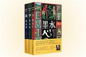 团购:墨水世界三部曲全3册