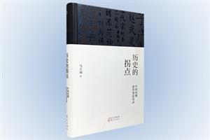 (精)历史的拐点:中国历朝改革变法实录(签名本)